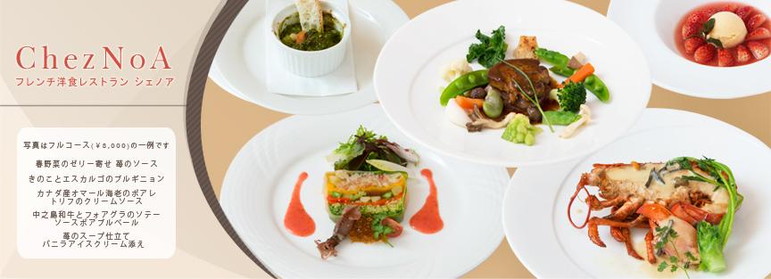 洋食レストラン シェノア